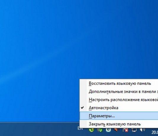 Пропала языковая панель в Windows 7/10 - как вернуть?