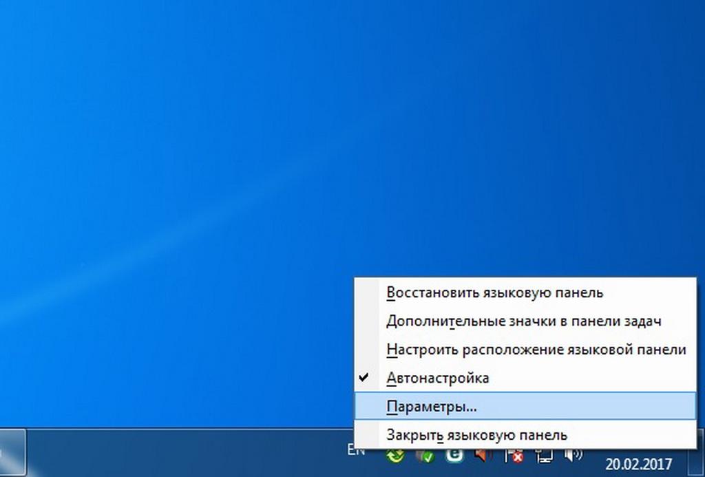 Переключатель языка windows 7