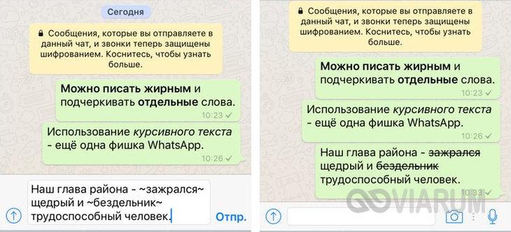 Как зачеркнуть текст в WhatsApp