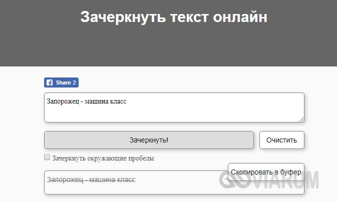 Онлайн-инструмент Strikethrough Text