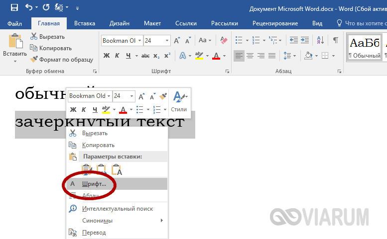Переход к настройкам шрифта в Word