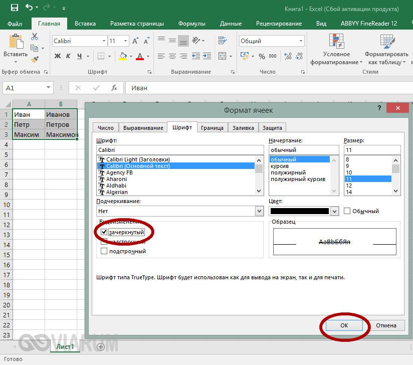 Зачеркивание текста в Excel