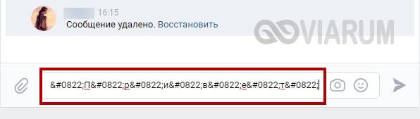Использование HTML-кода для создания зачеркнутого текста в ВК