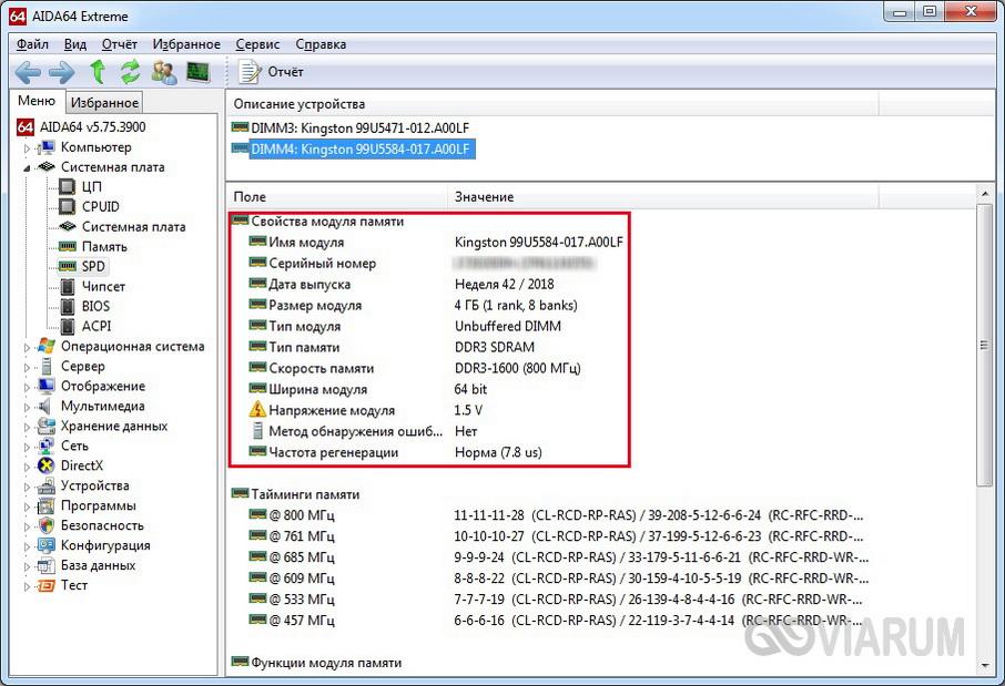 Свойства модуля памяти в AIDA64