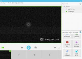 Запись видео с веб-камеры – какие программы использовать?
