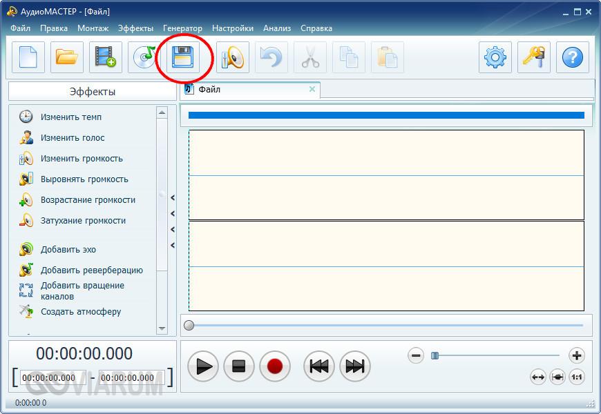Сохранение записи в программе АудиоМастер
