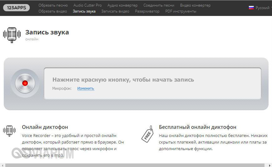 Онлайн-сервис OnlineVoiceRecorder