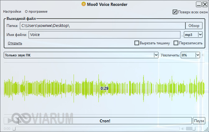 Программа Moo0 VoiceRecorder