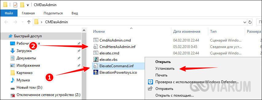 Установка компонентов Elevation PowerToys