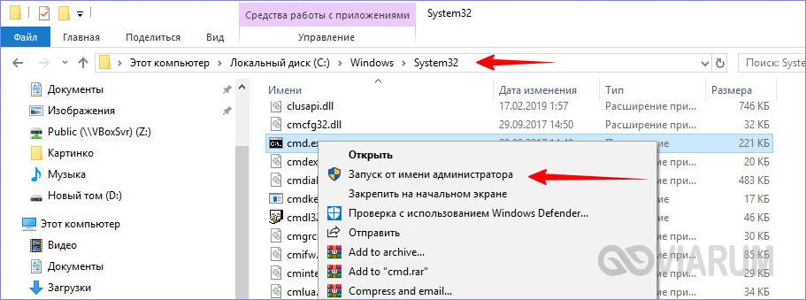 Запуск cmd.exe из папки System32