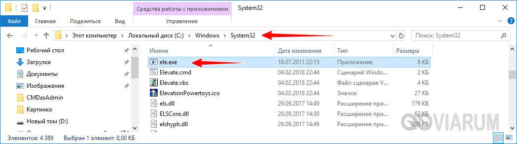 Копирование ele.exe в папку System32