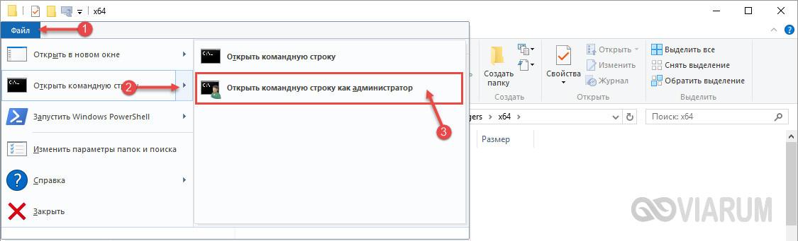 Вызов командной строки через меню Файл