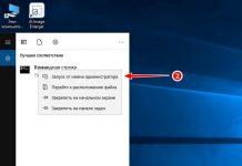 Как открыть командную строку в Windows 10 с правами администратора