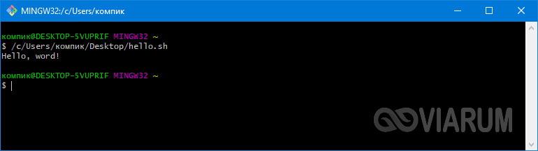 Выполнение скрипта в Git Bash