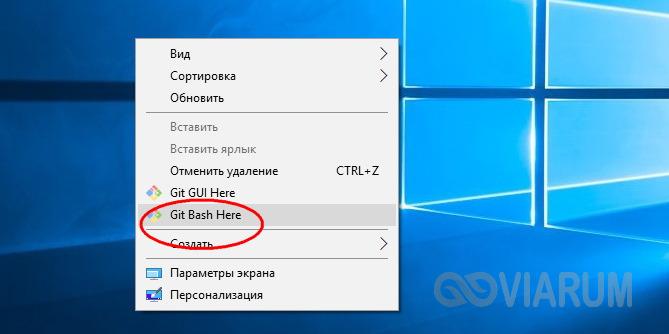 Пункт Git Bash Here в контекстном меню проводника Windows